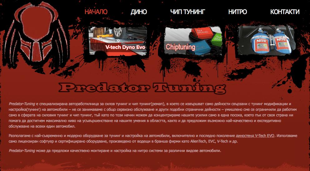 predator-tuning-evroserviz-partniori